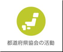 都道府県協会の活動